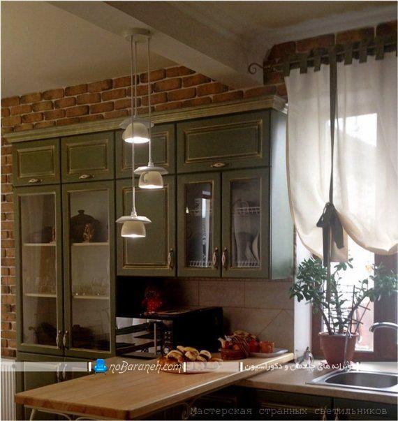 چراغ و لوستر فانتزی میز اپن آشپزخانه ، نورپردازی آشپزخانه