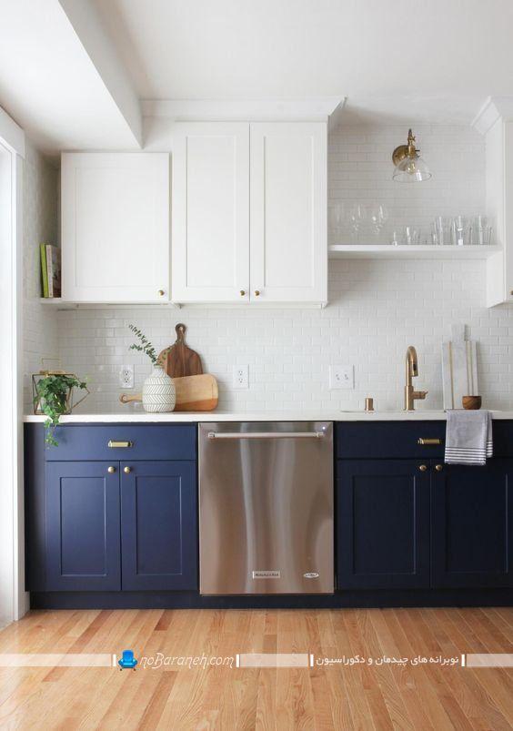 دیزاین آشپزخانه با کابینت سفید و آبی ، کابینت ممبران سفید و آبی یا سرمه ای ، تزیین آشپزخانه با رنگ های متضاد تیره و روشن