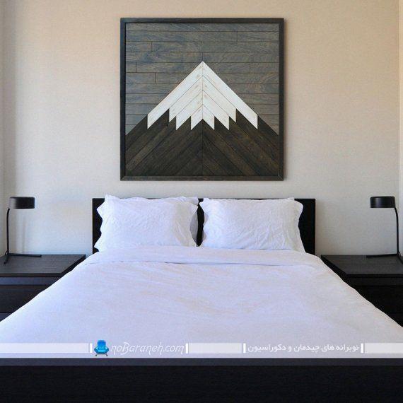 تزیین دیوار پشت تخت خواب