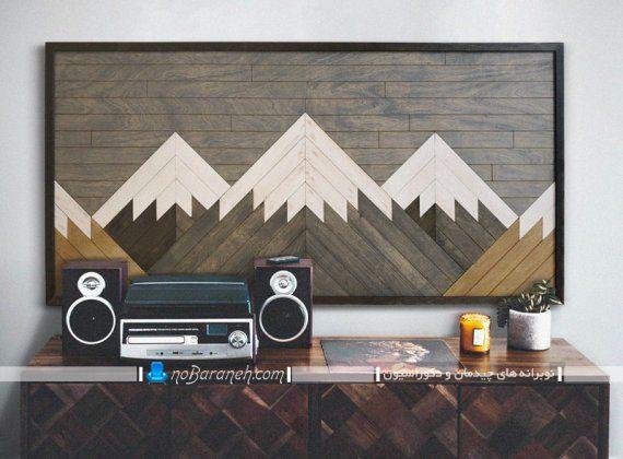 تابلو چوبی دکوراتیو با طراحی شیک و فانتزی ، مدل های جدید تابلو تزیینی و دیواری مدرن و با کلاس