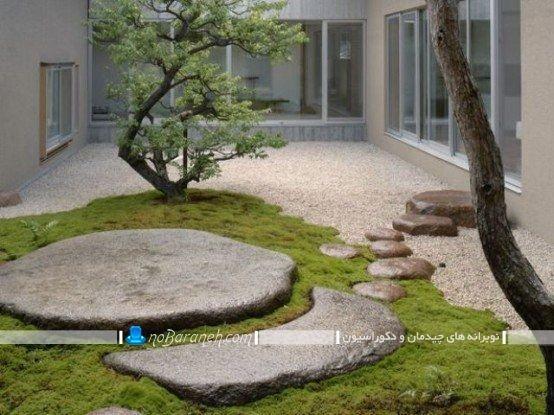 تزیین حیاط خلوت به زیباترین و جذاب ترین شکل ممکن ، عکس دکوراسیون و چیدمان حیاط خلوت و پاسیو با سنگ های ریز و درشت