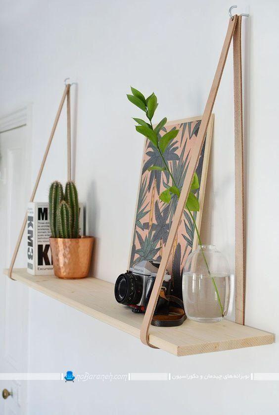 انواع شلف دیواری و چوبی فانتزی ، شلف شیک چوبی و زیبا برای تزیین دیوارهای منزل