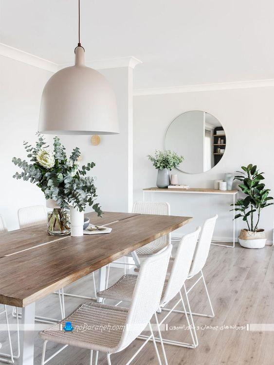 میز ناهار خوری چوبی با صندلی های حصیری ، دکوراسیون اتاق ناهار خوری با رنگ سفید ، میز اهار خوری چوبی با صندلی حصیری ، چراغ نورپردازی ناهار خوری
