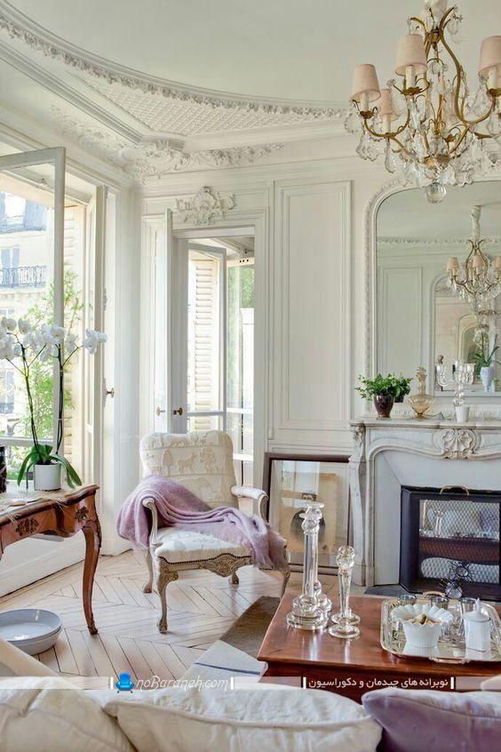 تزیین اتاق پذیرایی ونشیمن به سبک فرانسوی و پاریسی کلاسیک و شیک جذاب و زیبا. مدل های تزیین سقف و دیوار پذیرایی با گچبری سلطنتی و شومینه.
